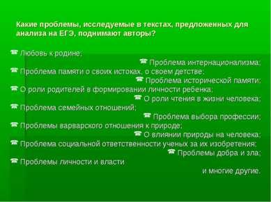 Какие проблемы, исследуемые в текстах, предложенных для анализа на ЕГЭ, подни...