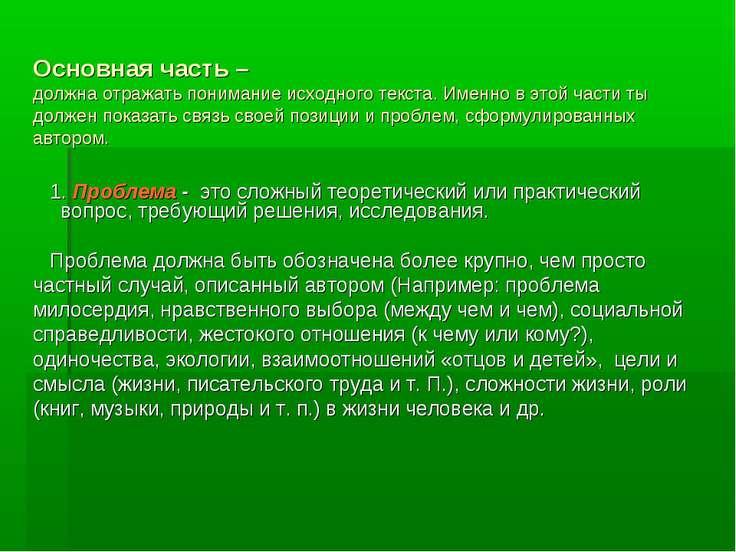 Основная часть – должна отражать понимание исходного текста. Именно в этой ча...