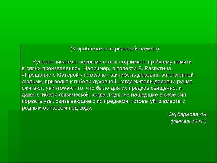 (К проблеме исторической памяти) Русские писатели первыми стали поднимать про...