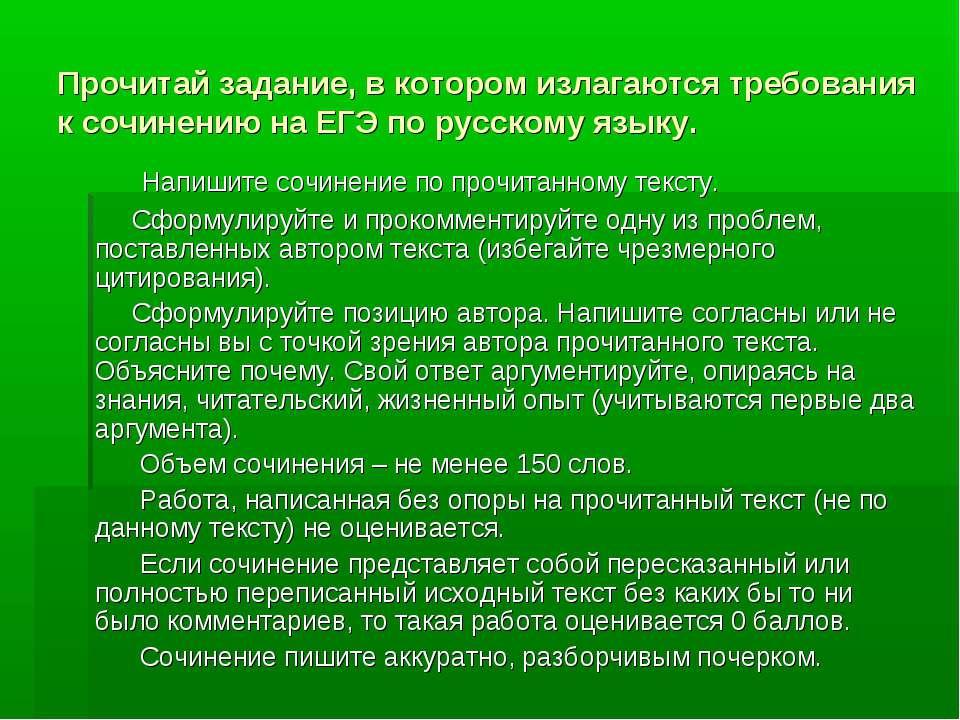 Прочитай задание, в котором излагаются требования к сочинению на ЕГЭ по русск...