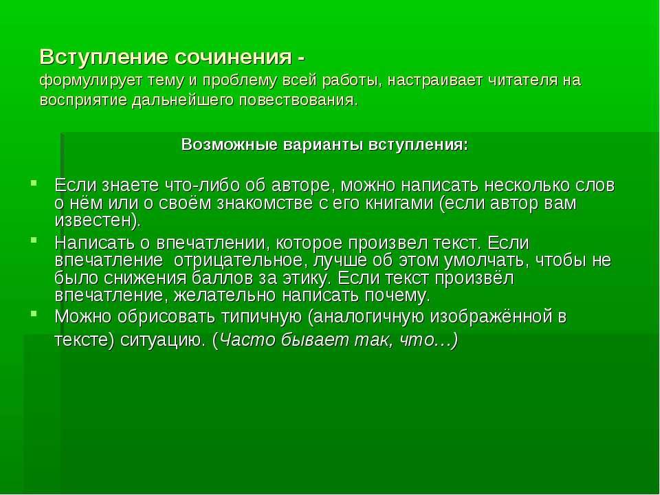 Вступление сочинения - формулирует тему и проблему всей работы, настраивает ч...