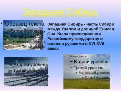 Западная Сибирь Западная Сибирь - часть Сибири между Уралом и долиной Енисея....