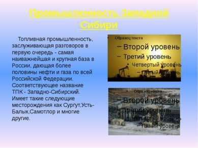 Промышленность Западной Сибири Топливная промышленность, заслуживающая разгов...