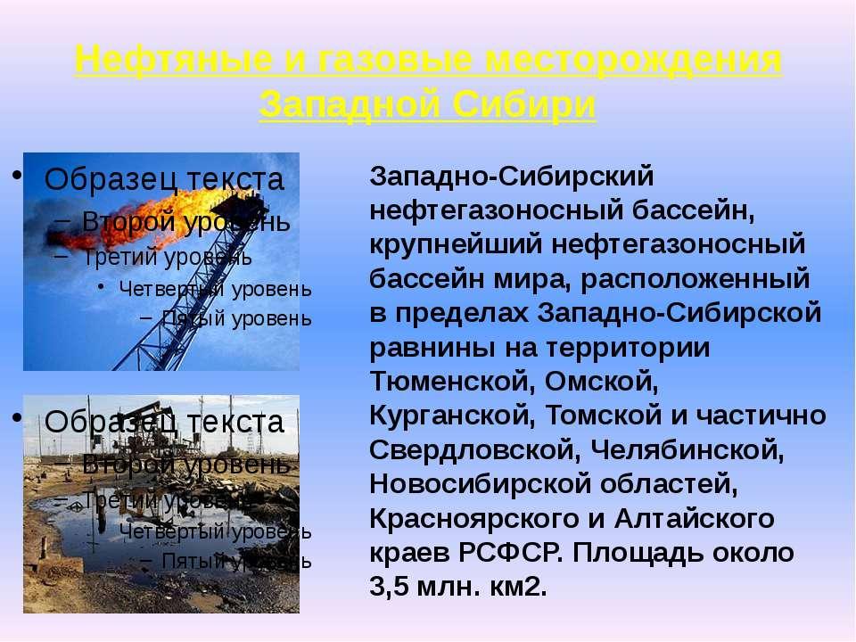 Нефтяные и газовые месторождения Западной Сибири Западно-Сибирский нефтегазон...