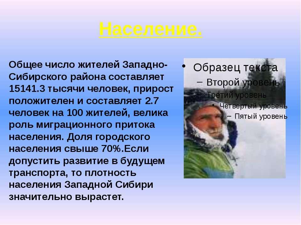 Население. Общее число жителей Западно-Сибирского района составляет 15141.3 т...