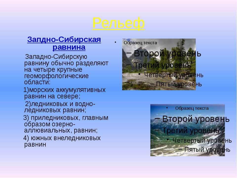 Рельеф Запдно-Сибирская равнина Западно-Сибирскую равнину обычно разделяют на...