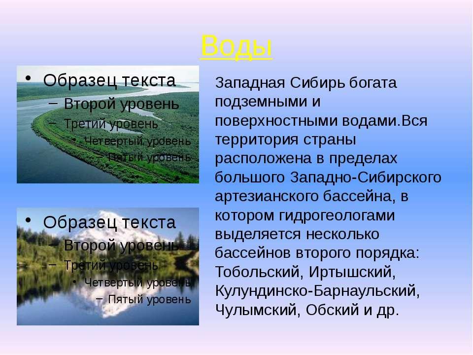 Воды Западная Сибирь богата подземными и поверхностными водами.Вся территория...