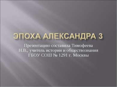 Презентацию составила Тимофеева Н.В., учитель истории и обществознания ГБОУ С...