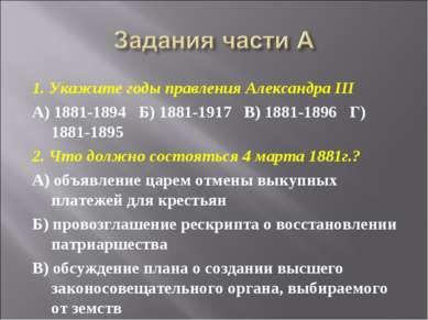 1. Укажите годы правления Александра III А) 1881-1894  Б) 1881-1917  В) 188...