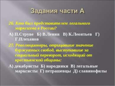 26. Кто был представителем легального марксизма в России? А) П.Струве  Б) В....