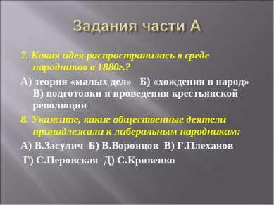 7. Какая идея распространилась в среде народников в 1880г.? А) теория «малых ...