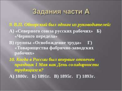 9. В.П. Обнорский был одним из руководителей: А) «Северного союза русских раб...