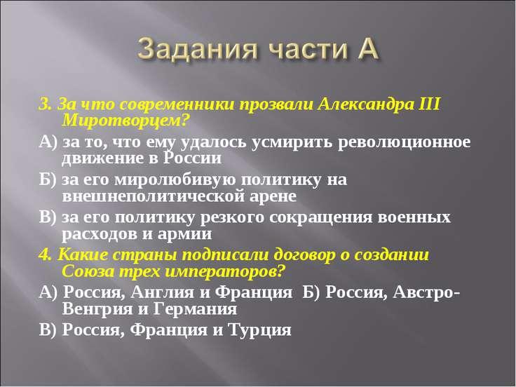 3. За что современники прозвали Александра III Миротворцем? А) за то, что ему...