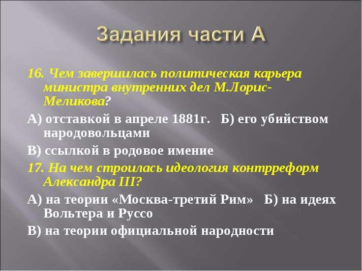 16. Чем завершилась политическая карьера министра внутренних дел М.Лорис-Мели...