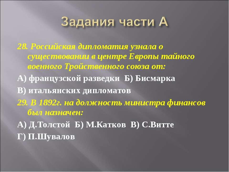 28. Российская дипломатия узнала о существовании в центре Европы тайного воен...