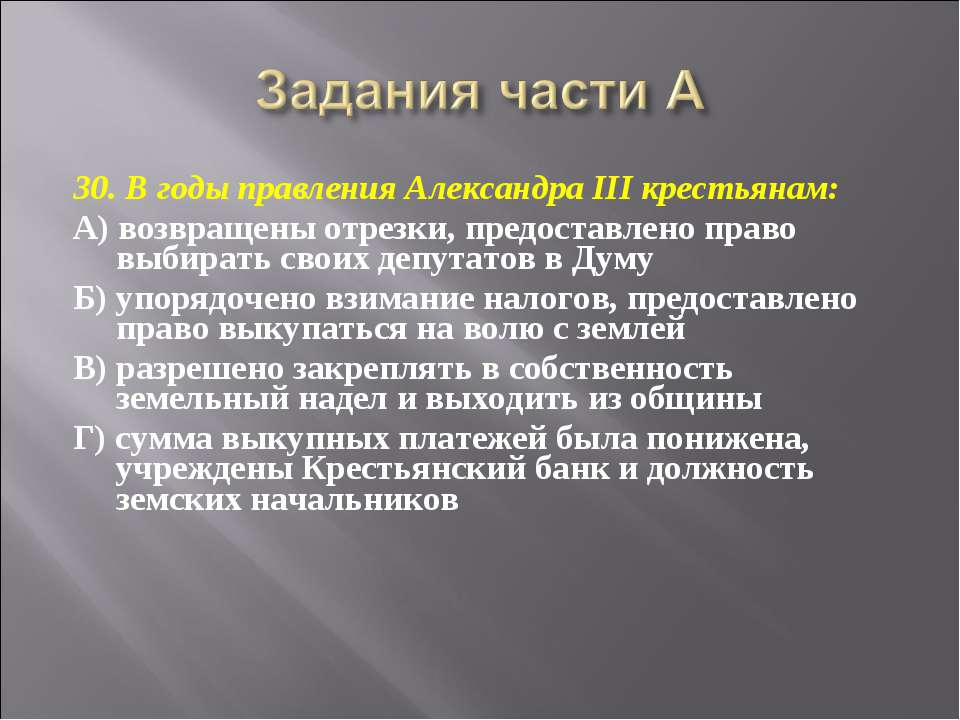 30. В годы правления Александра III крестьянам: А) возвращены отрезки, предос...
