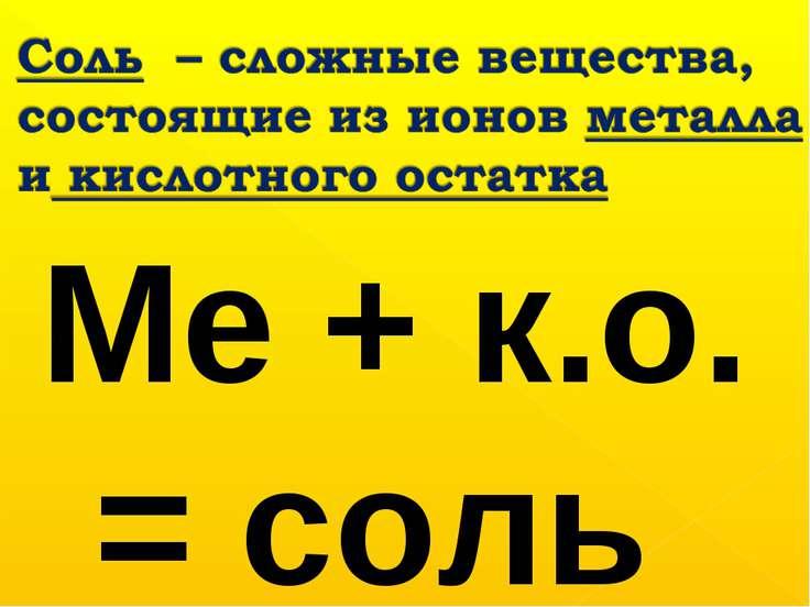 Ме + к.о. = соль