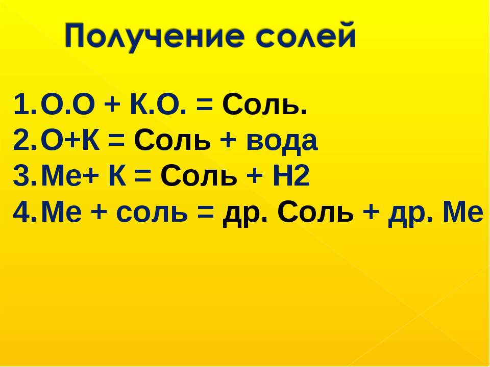 О.О + К.О. = Соль. О+К = Соль + вода Ме+ К = Соль + Н2 Ме + соль = др. Соль +...