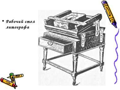 Рабочий стол литографа
