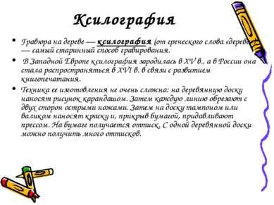 Ксилография Гравюра на дереве — ксилография (от греческого слова «дерево») — ...