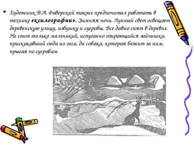 Художник В.А. Фаворский также предпочитал работать в технике «ксилографии». З...