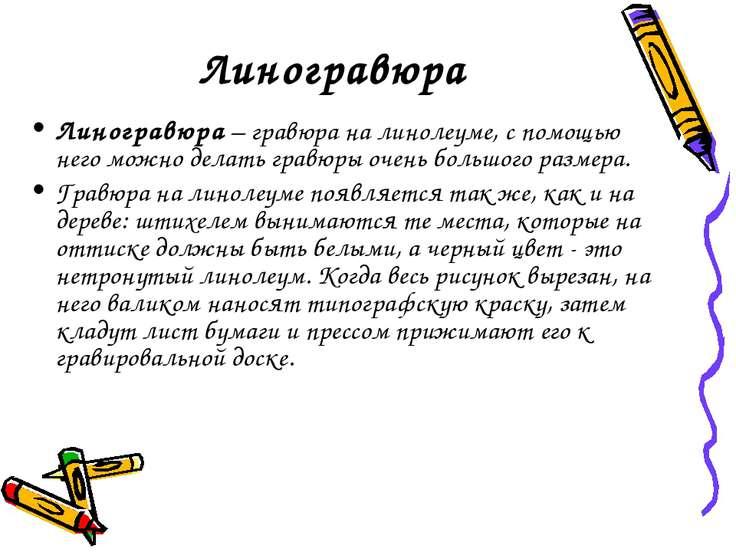 Линогравюра Линогравюра – гравюра на линолеуме, с помощью него можно делать г...