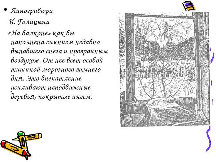 Линогравюра И. Голицына «На балконе» как бы наполнена сиянием недавно выпавше...