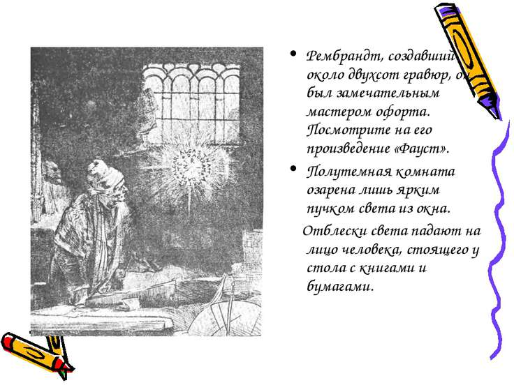Рембрандт, создавший около двухсот гравюр, он был замечательным мастером офор...