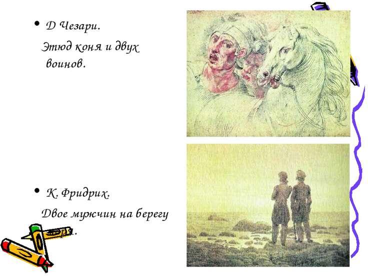 Д Чезари. Этюд коня и двух воинов. К. Фридрих. Двое мужчин на берегу моря.