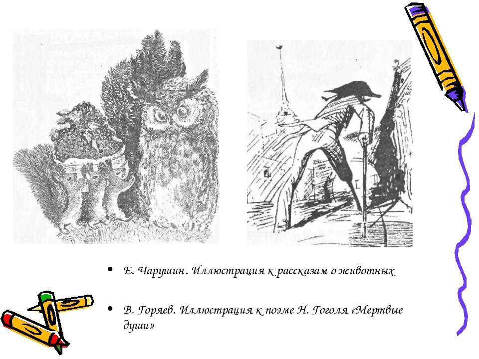 E. Чарушин. Иллюстрация к рассказам о животных В. Горяев. Иллюстрация к поэме...