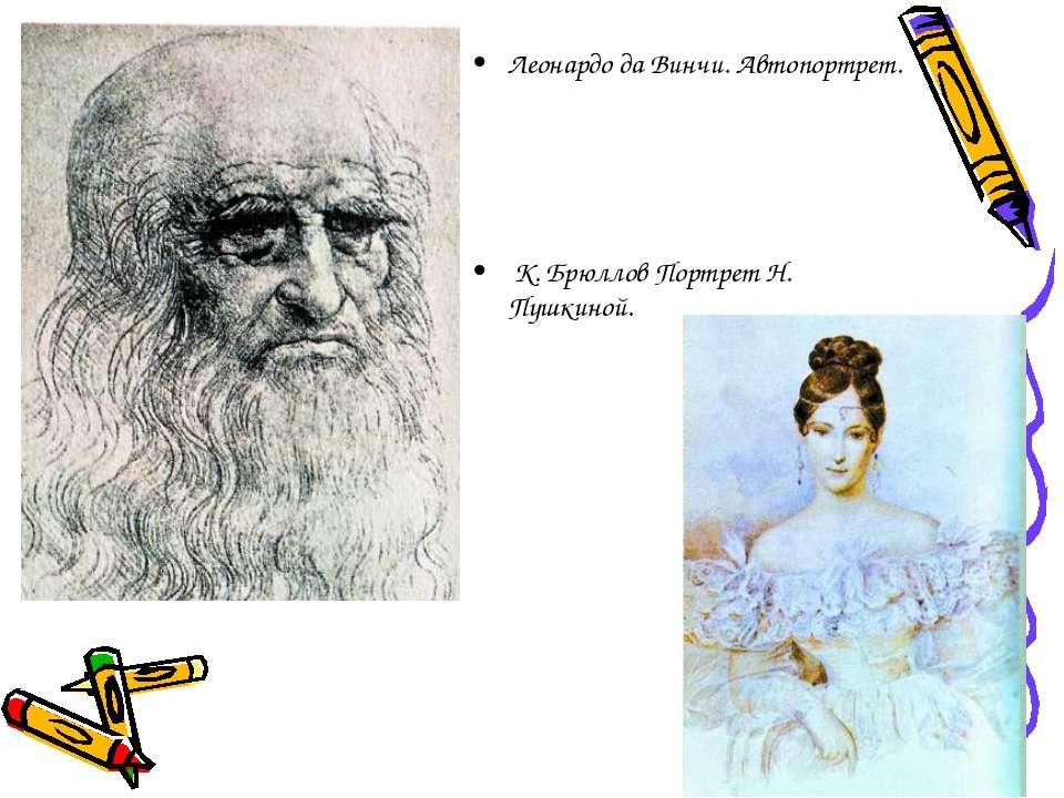 Леонардо да Винчи. Автопортрет. К. Брюллов Портрет Н. Пушкиной.