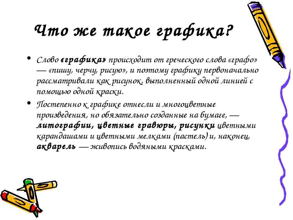 Что же такое графика? Слово «графика» происходит от греческого слова «графо» ...