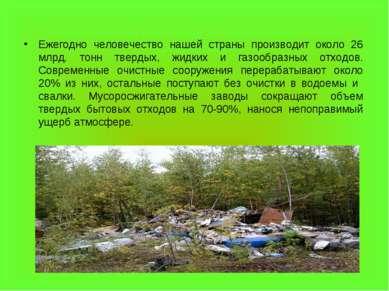 Экологическое состояние на территории России. Статистика. Ежегодно человечест...