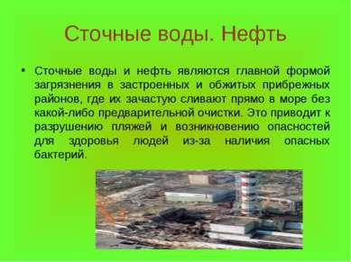 Сточные воды. Нефть Сточные воды и нефть являются главной формой загрязнения ...