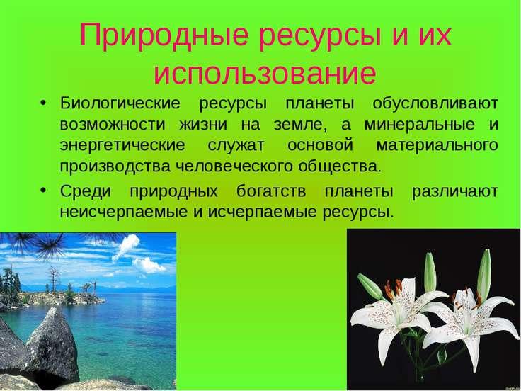 Природные ресурсы и их использование Биологические ресурсы планеты обусловлив...