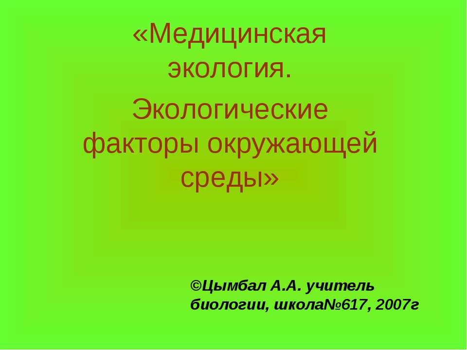 «Медицинская экология. Экологические факторы окружающей среды» ©Цымбал А.А. у...
