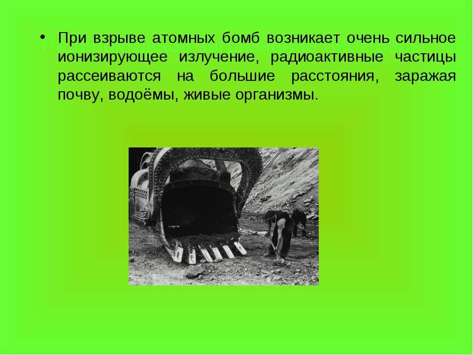 Радиоактивное загрязнение биосферы. При взрыве атомных бомб возникает очень с...