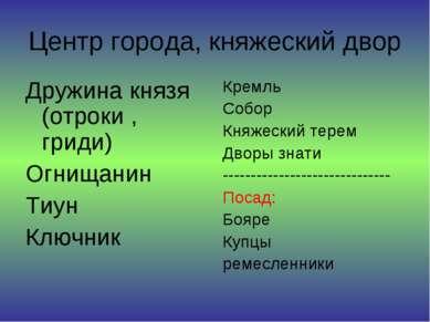 Центр города, княжеский двор Дружина князя (отроки , гриди) Огнищанин Тиун Кл...
