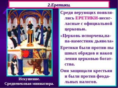 2.Еретики. Среди верующих появля-лись ЕРЕТИКИ-несог-ласные с официальной церк...
