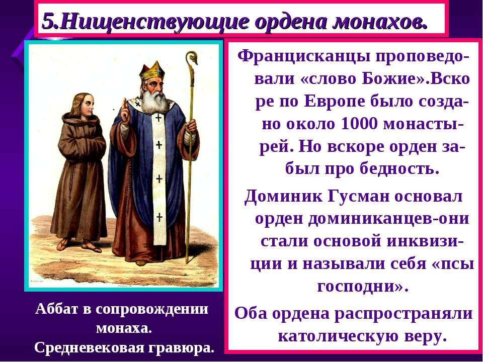 5.Нищенствующие ордена монахов. Францисканцы проповедо-вали «слово Божие».Вск...