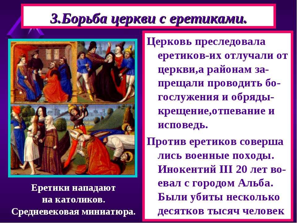 3.Борьба церкви с еретиками. Церковь преследовала еретиков-их отлучали от цер...