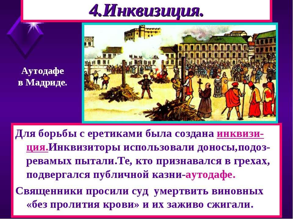 4.Инквизиция. Для борьбы с еретиками была создана инквизи- ция.Инквизиторы ис...