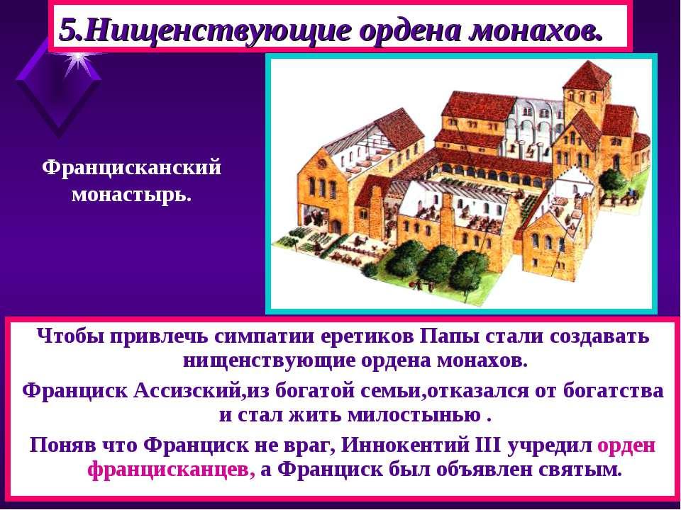5.Нищенствующие ордена монахов. Чтобы привлечь симпатии еретиков Папы стали с...