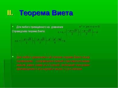 II. Теорема Виета Для любого приведённого кв. уравнения Справедлива теорема В...