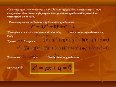 Итальянские математики 16 в. сделали крупнейшее математическое открытие. Они ...