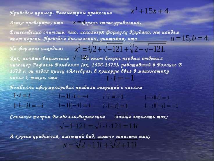 Приведем пример. Рассмотрим уравнение Легко проверить, что -корень этого урав...