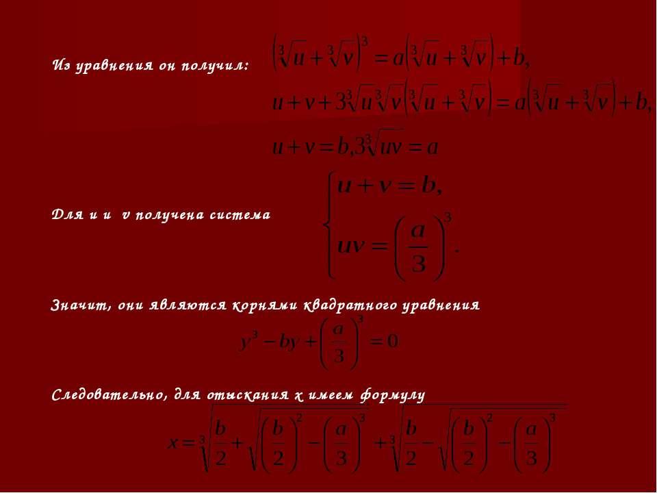 Из уравнения он получил: Для u и v получена система Значит, они являются корн...