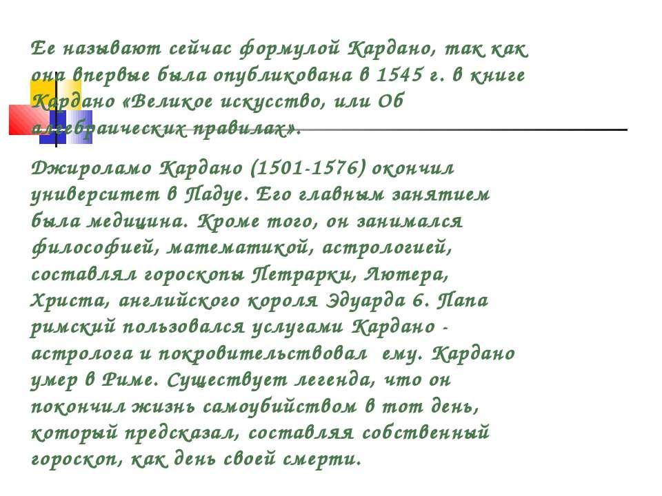 Ее называют сейчас формулой Кардано, так как она впервые была опубликована в ...