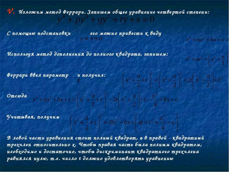 V. Изложим метод Феррари. Запишем общее уравнение четвертой степени: С помощь...