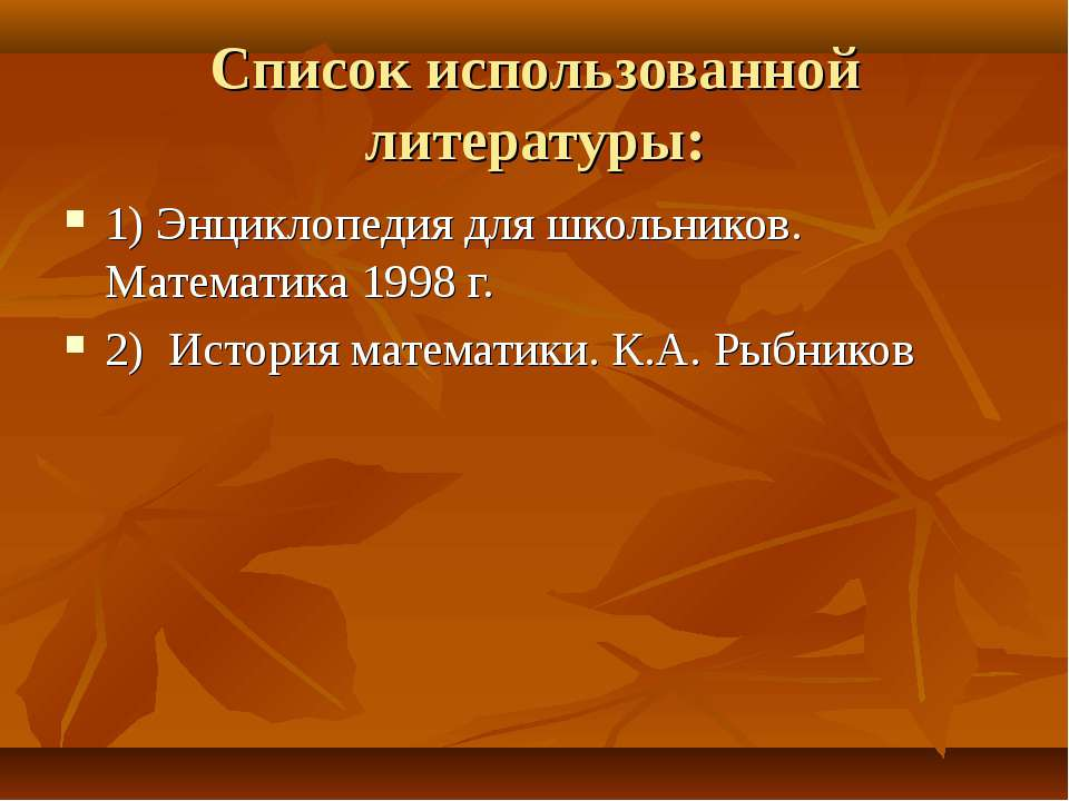 Список использованной литературы: 1) Энциклопедия для школьников. Математика ...